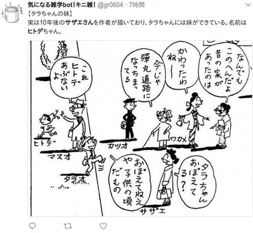 「フグ田ヒトデ」の画像検索結果